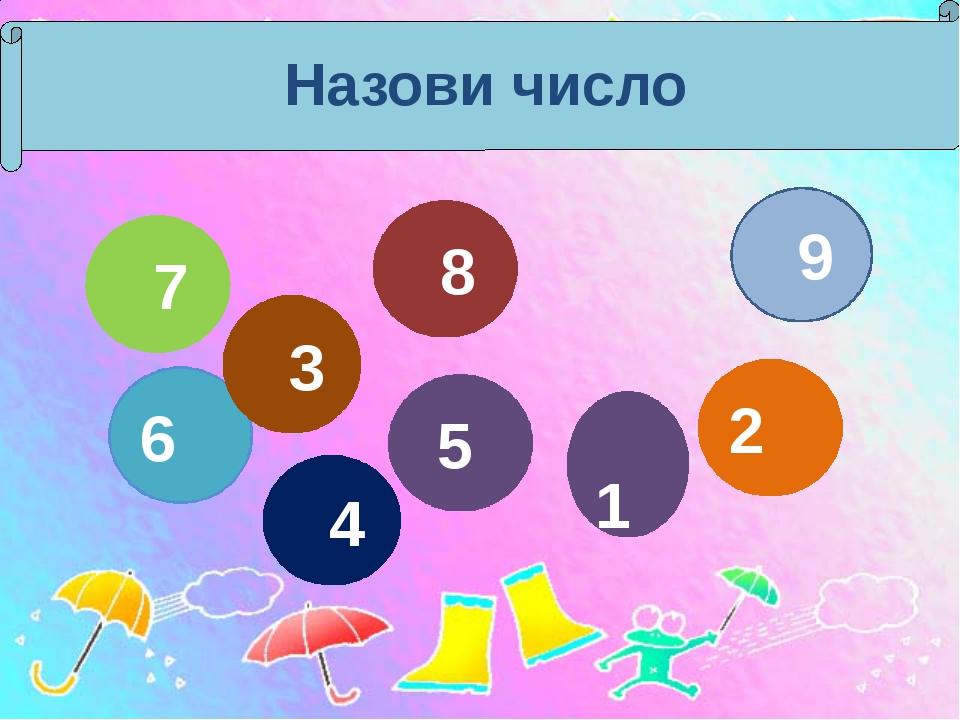 2 7 5 8 6 3 4 9 1 Назови число
