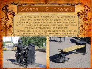 Железный человек В 2003 году на ул. Магистральной, установили памятник строи