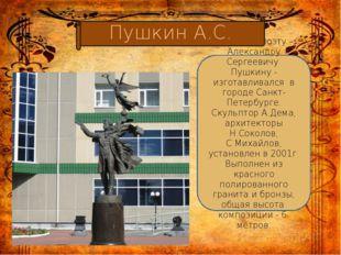 Памятник поэту – Александру Сергеевичу Пушкину - изготавливался в городе Санк