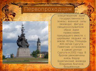 Композиция символична: олицетворение идей государственности (князь), военной