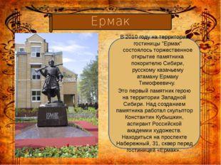"""В 2010 году на территории гостиницы """"Ермак"""" состоялось торжественное открытие"""