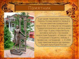 Еще одним творением скульптора Николы Янчака является первый в России памятн