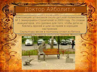 Композицию установили около детской поликлиники № 1 (микрорайон Строителей)