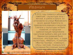 Лось с метлой В 2012 году появился забавный памятник – скульптура лося с мет