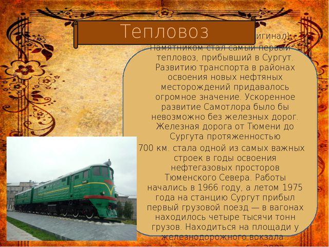 «Тепловоз ТЭЗ-1072» (оригинал). Памятником стал самый первый тепловоз, прибыв...
