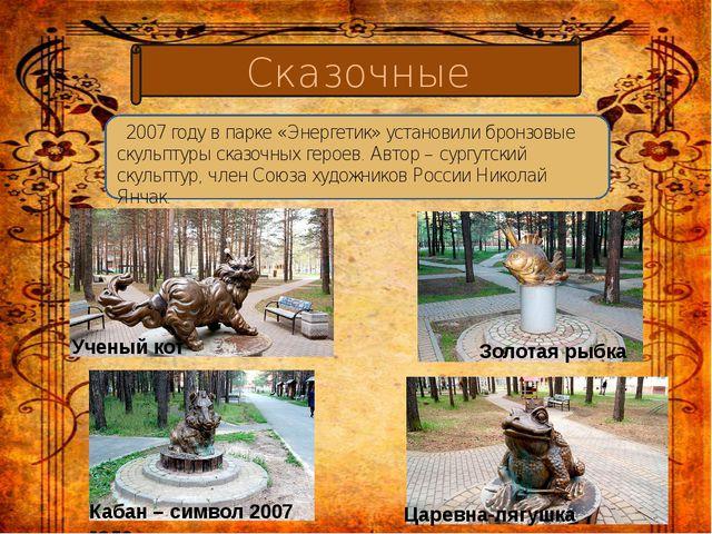 Сказочные Ученый кот Золотая рыбка  2007 году в парке «Энергетик» установил...