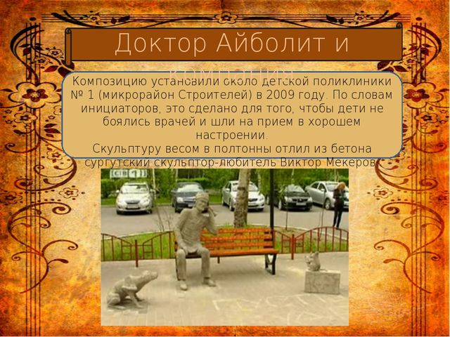 Композицию установили около детской поликлиники № 1 (микрорайон Строителей)...