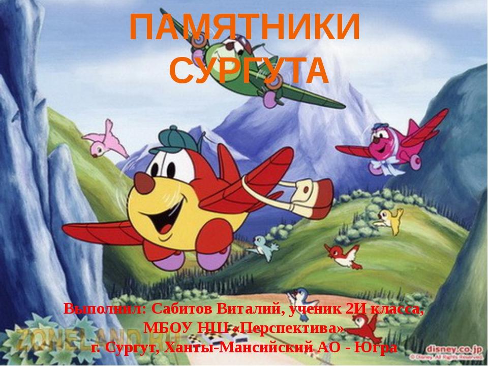 Выполнил: Сабитов Виталий, ученик 2И класса, МБОУ НШ «Перспектива» г. Сургут,...