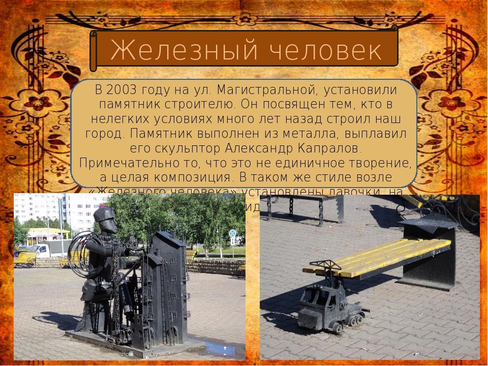 Железный человек В 2003 году на ул. Магистральной, установили памятник строи...