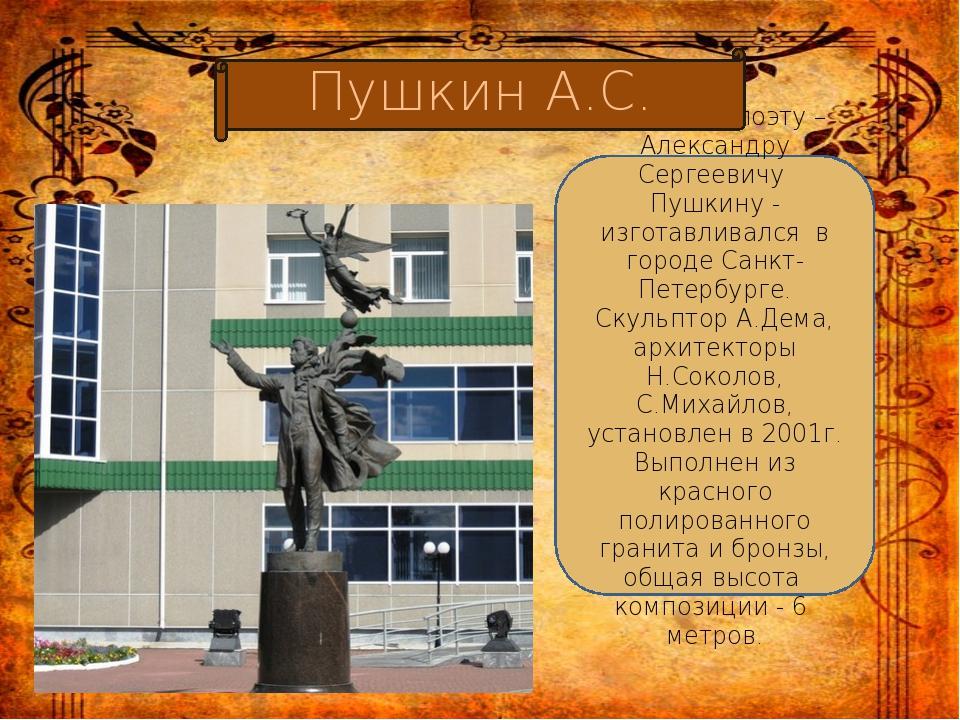 Памятник поэту – Александру Сергеевичу Пушкину - изготавливался в городе Санк...