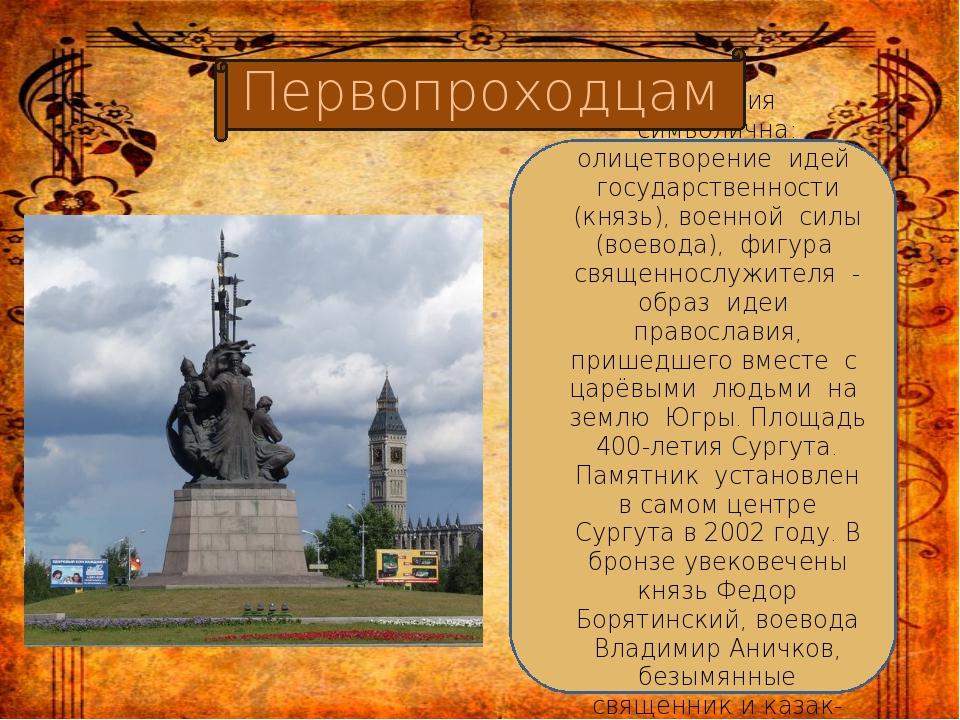 Композиция символична: олицетворение идей государственности (князь), военной...