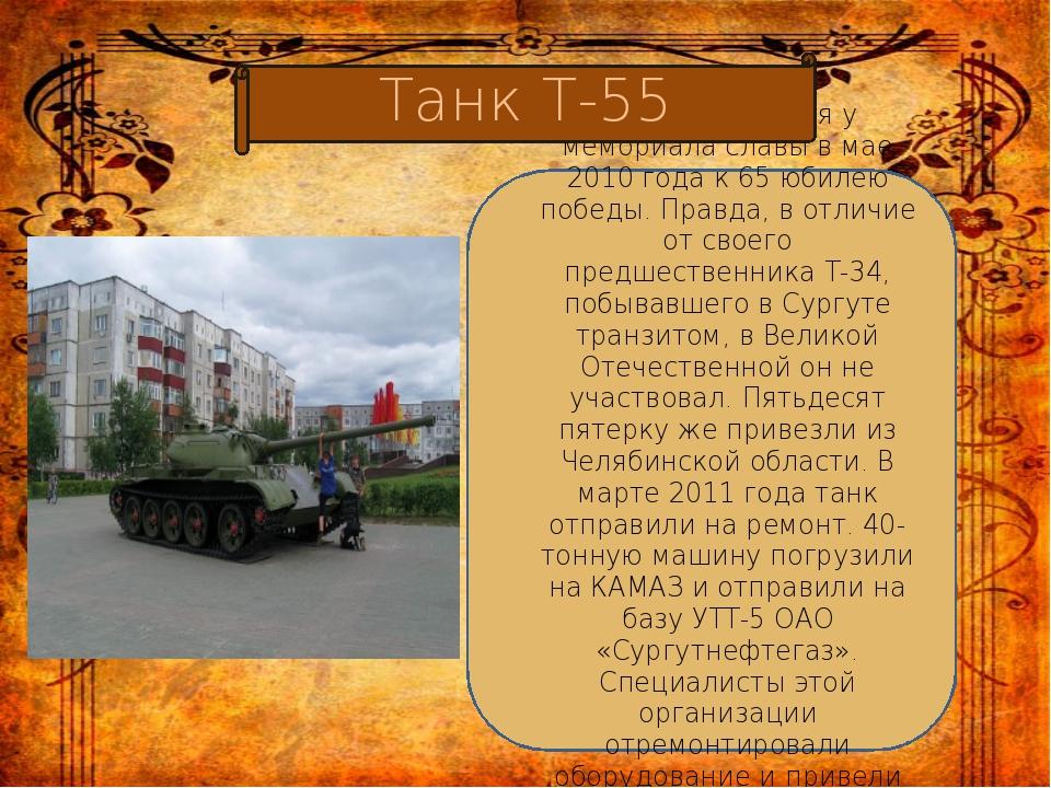 Танк Т-55 появился у мемориала славы в мае 2010 года к 65 юбилею победы. Прав...
