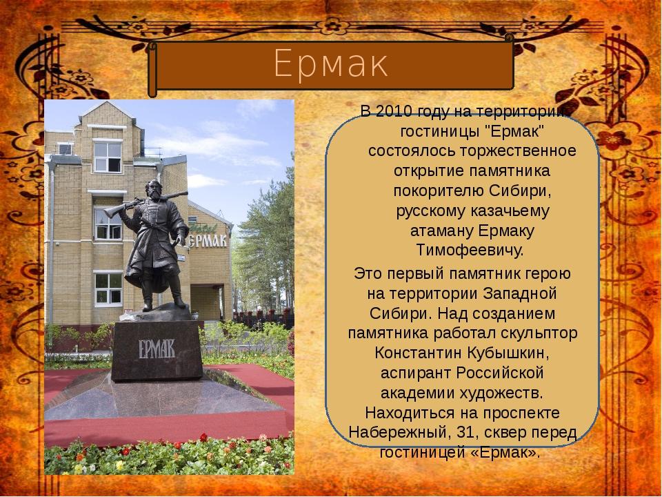 """В 2010 году на территории гостиницы """"Ермак"""" состоялось торжественное открытие..."""