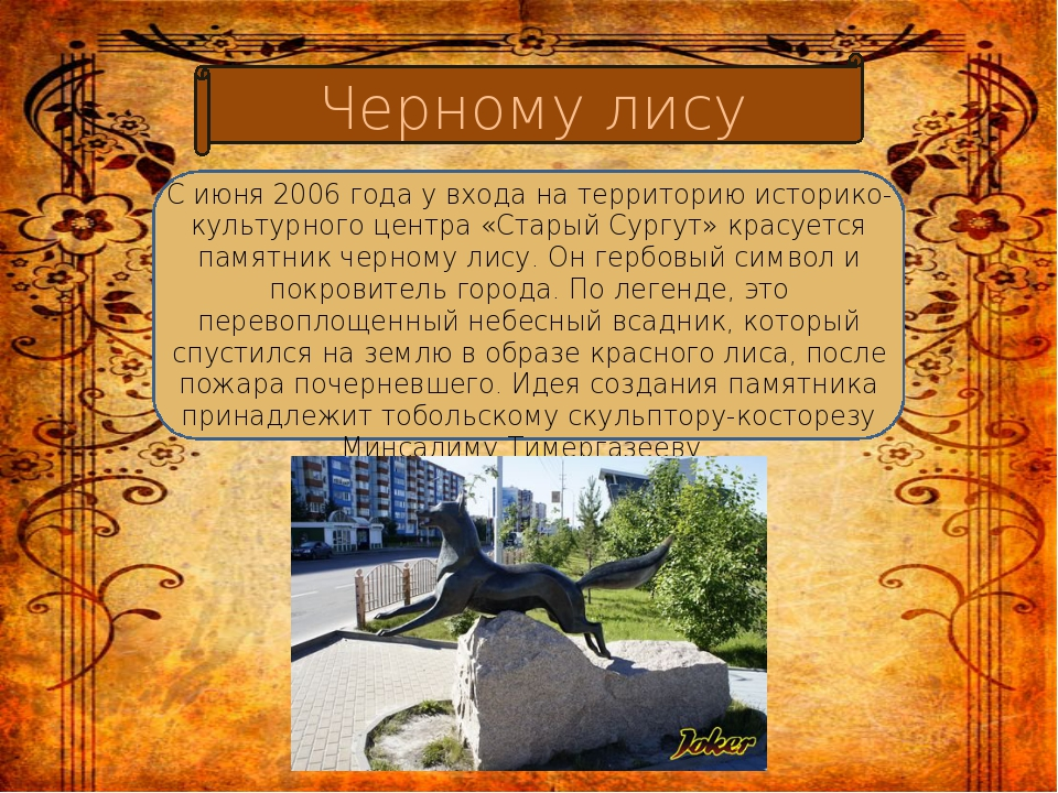 Черному лису С июня 2006 года у входа на территорию историко-культурного цен...