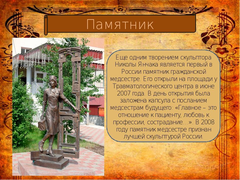 Еще одним творением скульптора Николы Янчака является первый в России памятн...