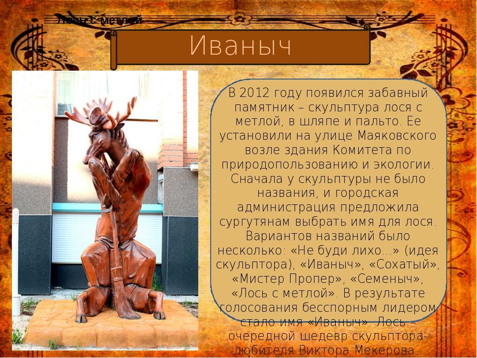 Лось с метлой В 2012 году появился забавный памятник – скульптура лося с мет...