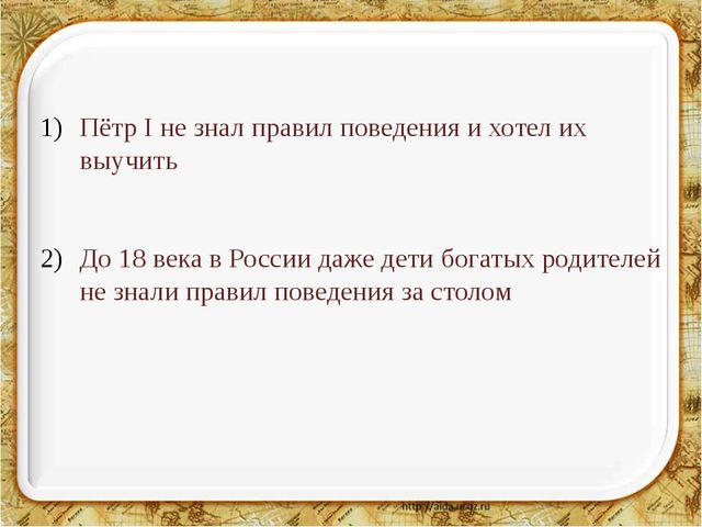 Пётр I не знал правил поведения и хотел их выучить До 18 века в России даже...