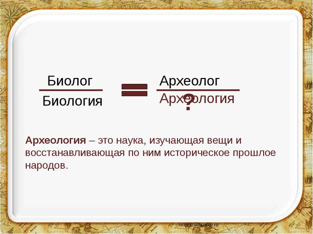 Археология ? Археология – это наука, изучающая вещи и восстанавливающая по н...