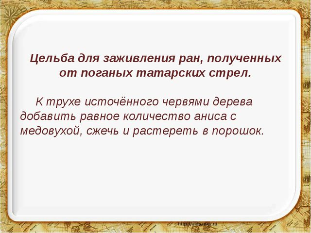 Цельба для заживления ран, полученных от поганых татарских стрел. К трухе и...
