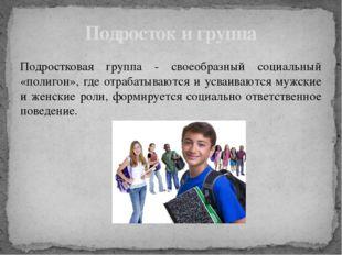 Подростковая группа - своеобразный социальный «полигон», где отрабатываются и