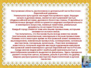 Костромская область расположена в центральной части Восточно-Европейской равн