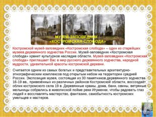 Костромской музей-заповедник «Костромская слобода» – один из старейших музеев