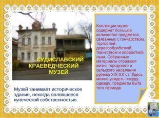 Музей занимает историческое здание, некогда являвшееся купеческой собственнос
