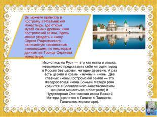 Иконопись на Руси — это как нитка и иголка: невозможно представить себе ни од