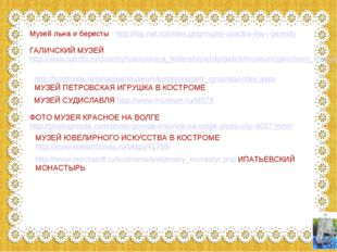 Музей льна и бересты http://kip.net.ru/index.php/muzej-usadba-lna-i-beresty Г