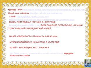Кружево Галич http://slavyanskaya-kultura.ru/slavic/rukodelie/istorija-kruzhe