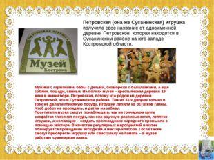 Петровская (она же Сусанинская) игрушка получила свое название от одноименной