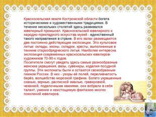 Красносельская земля Костромской области богата историческими и художественны