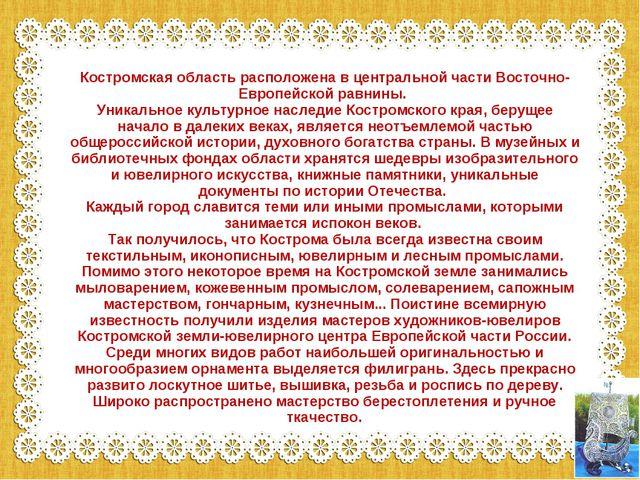 Костромская область расположена в центральной части Восточно-Европейской равн...