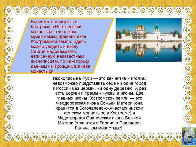 Иконопись на Руси — это как нитка и иголка: невозможно представить себе ни од...