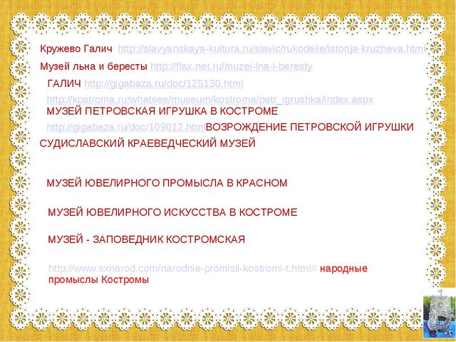 Кружево Галич http://slavyanskaya-kultura.ru/slavic/rukodelie/istorija-kruzhe...
