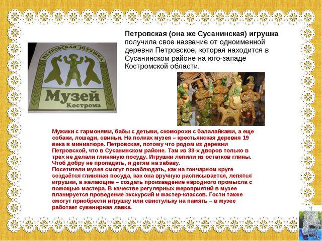 Петровская (она же Сусанинская) игрушка получила свое название от одноименной...
