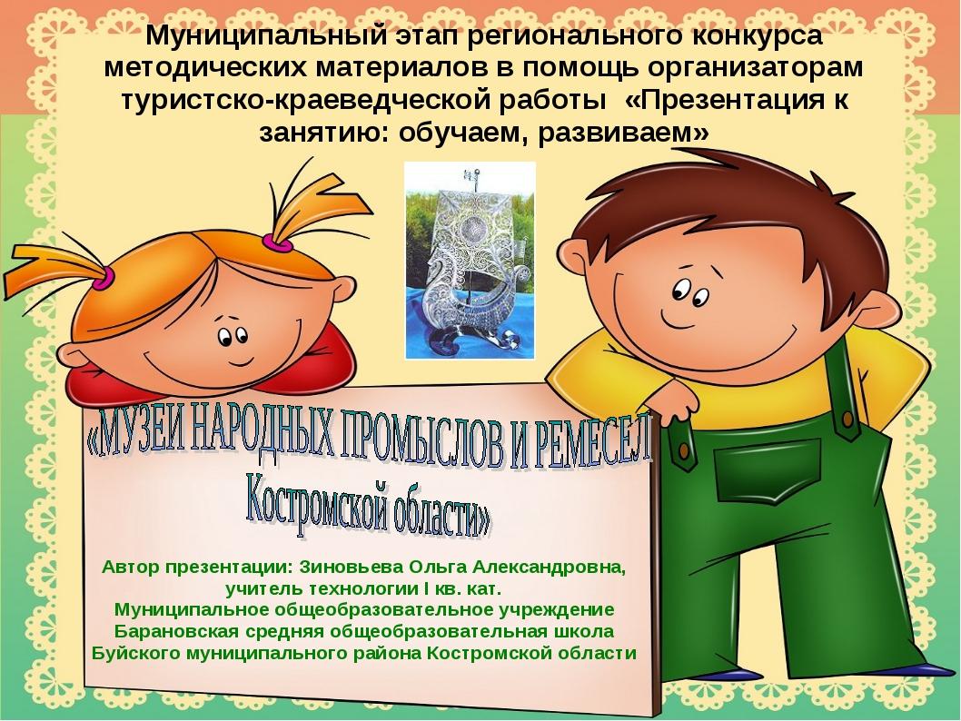 Муниципальный этап регионального конкурса методических материалов в помощь ор...