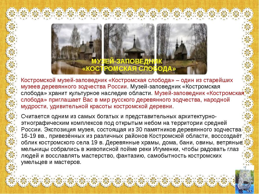 Костромской музей-заповедник «Костромская слобода» – один из старейших музеев...