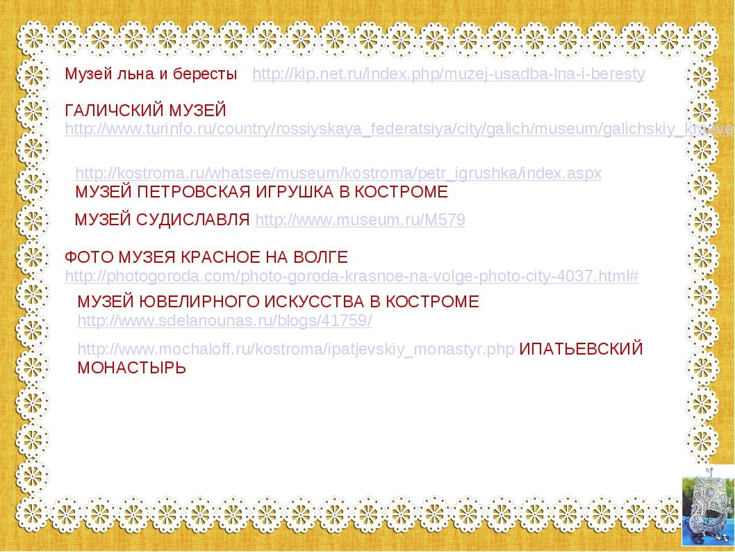 Музей льна и бересты http://kip.net.ru/index.php/muzej-usadba-lna-i-beresty Г...