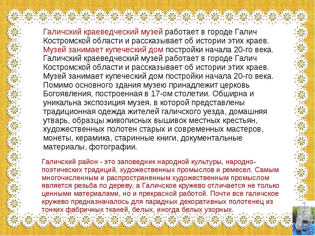 Галичский краеведческий музей работает в городе Галич Костромской области и р...