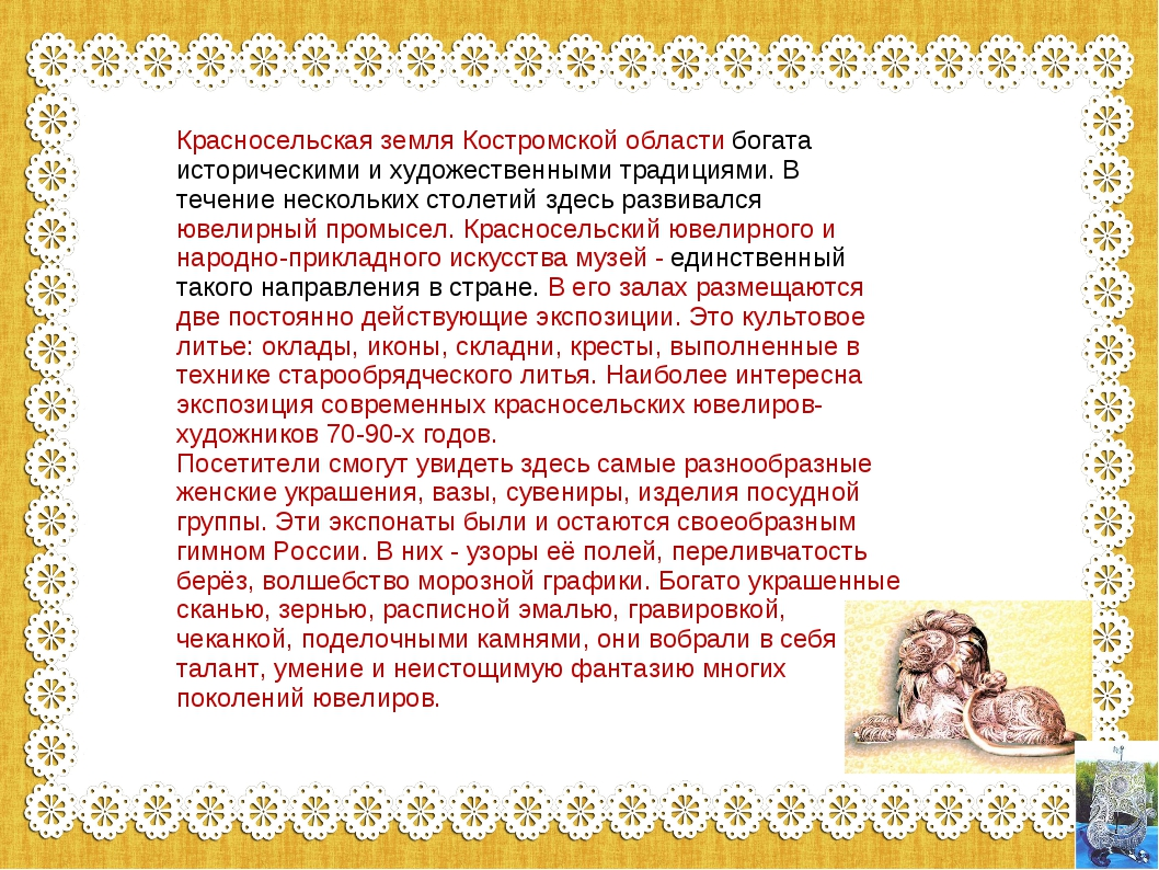 Красносельская земля Костромской области богата историческими и художественны...