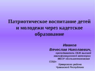 Патриотическое воспитание детей и молодежи через кадетское образование Иванов