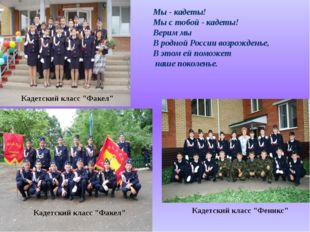 Мы - кадеты! Мы с тобой - кадеты! Верим мы В родной России возрожденье, В это