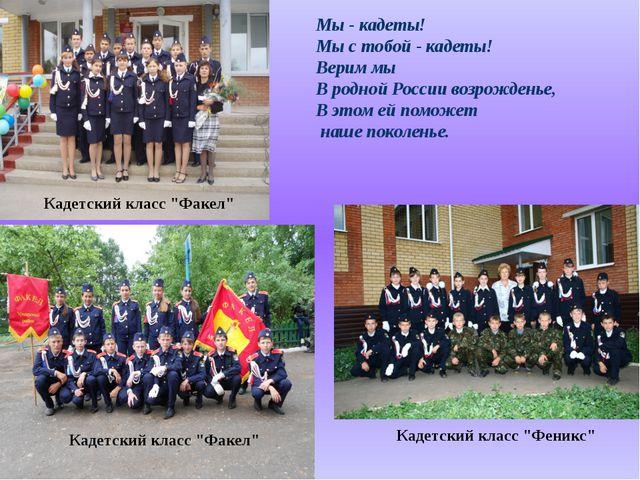 Мы - кадеты! Мы с тобой - кадеты! Верим мы В родной России возрожденье, В это...