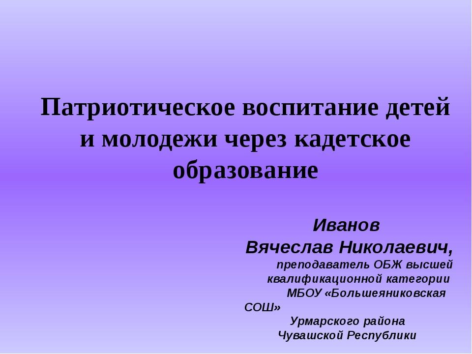 Патриотическое воспитание детей и молодежи через кадетское образование Иванов...