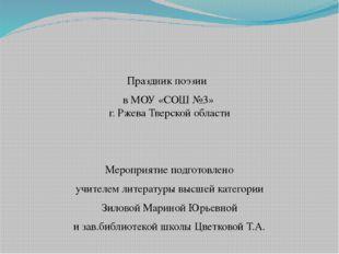Праздник поэзии в МОУ «СОШ №3» г. Ржева Тверской области Мероприятие подгото
