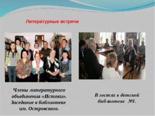 Литературные встречи Члены литературного объединения «Истоки». Заседание в б