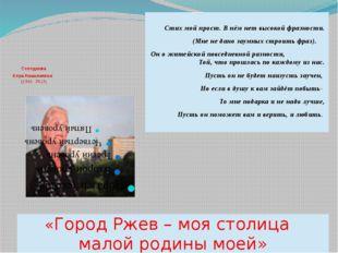 Солодкова Вера Николаевна  (1946 -2015) «Город Ржев – моястолицамалойродины
