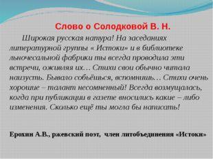 Слово о Солодковой В. Н. Широкая русская натура! На заседаниях литературной