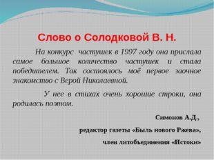 Слово о Солодковой В. Н. На конкурс частушек в 1997 году она прислала самое б